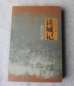 品读中国书系之2:读城记