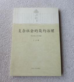 中国村治模式实证研究丛书:复杂社会的简约治理