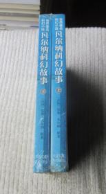 世界著名科幻小说学生课外阅读经典:凡尔纳科幻故事 (上下)附1光盘