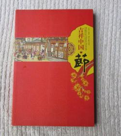 吉祥中国·节