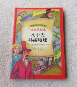 八十天环游地球(世界儿童文学精选·拼音美绘本)