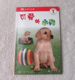 DK 儿童目击者:可爱的小狗(开始阅读1   2岁-5岁)