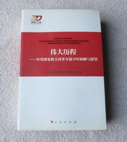 伟大历程:中央国家机关改革开放30年回顾与展望