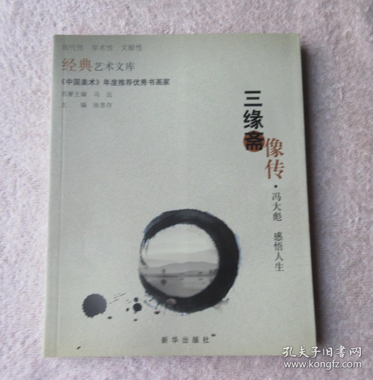 三缘斋像传冯大彪感悟人生(武冀平 签名本)