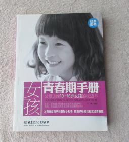 女孩青春期手册:父母送给10~16岁女孩的枕边书