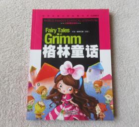 格林童话(儿童彩图注音版)