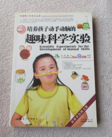 中国青少年成长必读:培养孩子动手动脑的趣味科学实验