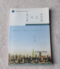 外语教学指导与学术研究系列丛书:英美文学名作赏析