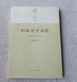 中国村治模式实证研究丛书:积极分子治村 徽州村治模式研究