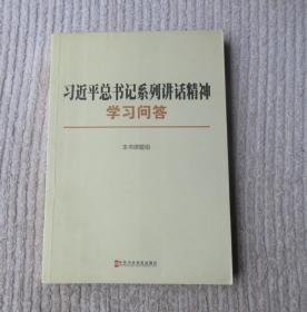 习近平总书记系列讲话精神学习问答
