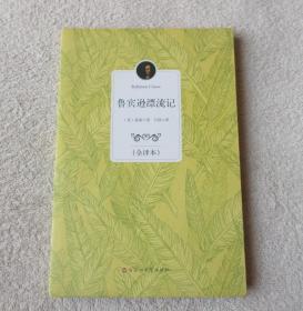鲁宾逊漂流记(全译本)