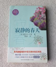 寂静的春天(教育部新编语文教材指定阅读书系)
