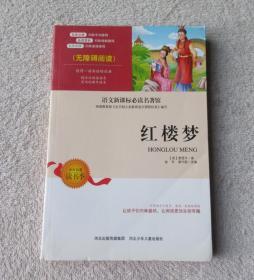 语文新课标必读名著馆-红楼梦(无障碍阅读)