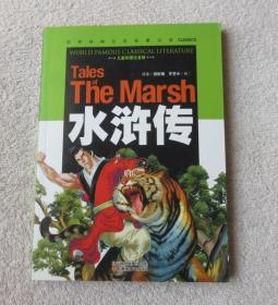 水浒传(世界经典文学名著宝库·儿童彩图注音版)