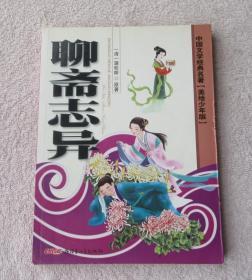 聊斋志异(中国文学经典名著·美绘少年版)