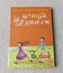每天10分钟,读美文给孩子听(附光盘)