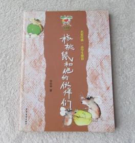 名家经典小学生必读:核桃鼠和他的伙伴们(注音版)(小青蛙·爱阅读)