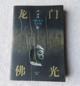 中原考古大发现:龙门佛光