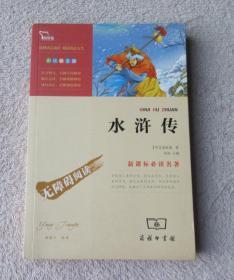 水浒传(无障碍阅读 彩插励志版)