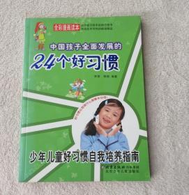 中国孩子全面发展的24个好习惯:少年儿童好习惯自我培养指南