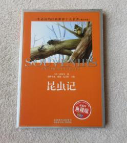 一生必读的经典世界十大名著(青少年版):昆虫记