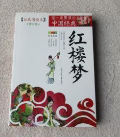 成长文库·拓展阅读本·你一定要读的中国经典:红楼梦(青少版)