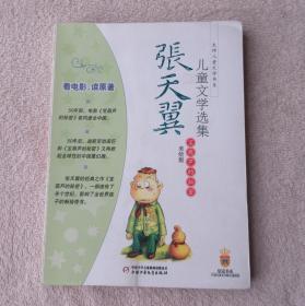 大师儿童文学书系 张天翼儿童文学选集:宝葫芦的秘密 (美绘版)