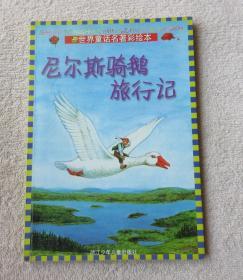 尼尔斯骑鹅旅行记(世界童话名著彩绘本)