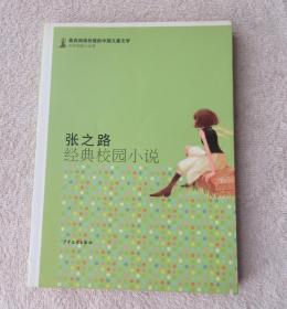 张之路经典校园小说