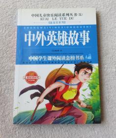 中外英雄故事 (中国学生课外阅读金榜书系)