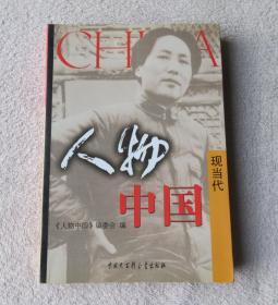 人物中国·现当代
