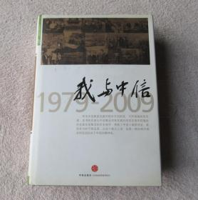 我与中信 1979——2009