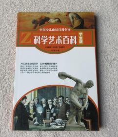 中国少儿成长百科全书·学生版:科学艺术百科