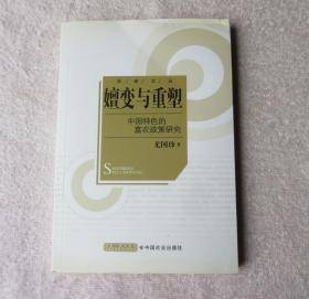 嬗变与重塑:中国特色的富农政策研究