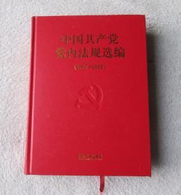 中国共产党党内法规选编 2007-2012