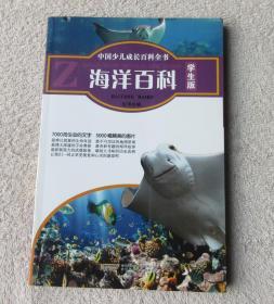 中国少儿成长百科全书·学生版:海洋百科