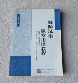 教师汉语课堂用语教程(无磁带)