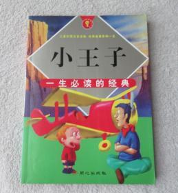 一生必读的经典:小王子(彩图注音版)