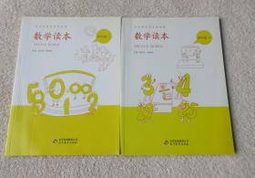 中小学学科文化丛书:数学读本 四年级 上.下(2本合售)