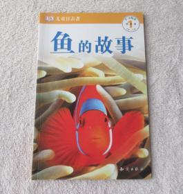 儿童目击者:学习阅读1(预备级)(0-3岁):鱼的故事