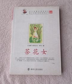 茶花女(青少年课外阅读系列丛书)