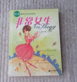 杨红樱校园小说非常系列——非常女生