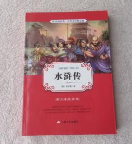 水浒传(青少年彩绘版)