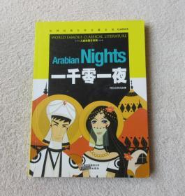 一千零一夜(儿童彩图注音版)