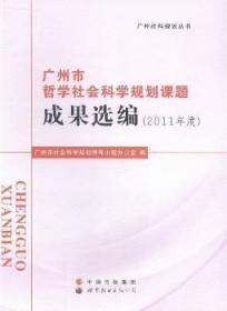 【正版】 广州市哲学社会科学规划课题成果选编:2011年度广州市社会科学规小组办公室读趣书店