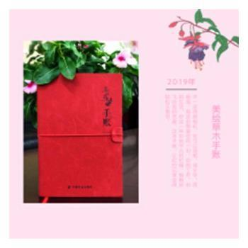 (2019)美绘草木手账