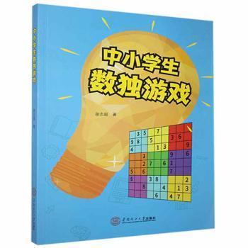 中小学生数独游戏
