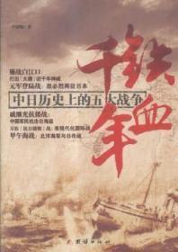【正版】 铁血千年-中日历的五大战争尹剑读趣书店