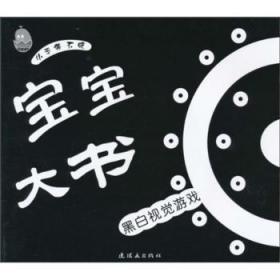【正版】 宝宝大书:黑白视觉游戏卡乐绘读趣书店