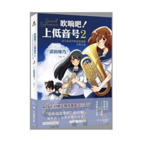【正版】 吹响吧!上低音号2武田绫乃读趣书店